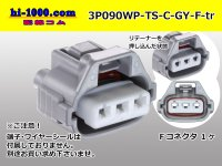 ●[sumitomo]090 type TS waterproofing 3 pole F connector [one line of side] C type (no terminals) /3P090WP-TS-C-GY-F-tr