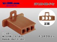 ●[sumitomo] 110 type 3 pole F connector[brown] (no terminals) /3P110-BR-F-tr