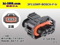 ●[BOSCH] Compact plug 1.1 series 3 pole waterproofing F connector (no terminals) /3P110WP-BOSCH-F-tr