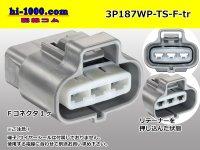 ●[sumitomo] 187 type 3 pole TS waterproofing F connector (no terminal)/3P187WP-TS-F-tr