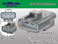 ●[sumitomo] 187 type 3 pole TS waterproofing M connector (no terminal)/3P187WP-TS-M-tr