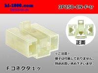 ●[yazaki] 250 type CN(A) series 3 pole M connector (no terminal) /3P250-CN-F-tr