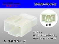 ●[yazaki] 250 type CN(A) series 3 pole M connector (no terminal) /3P250-CN-M-tr