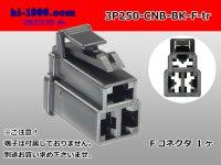 ●[yazaki] 250 type CN(B) series 3 pole M connector [black](no terminal) /3P250-CNB-BK-M-tr