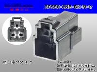 ●[yazaki] 250 type CN(B) series 3 pole M connector [black] (no terminal) /3P250-CNB-BK-M-tr