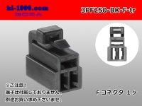 ●[yazaki] 250 type 3 pole CN(A) series F connector[black] (no terminals) /3PF250-BK-F-tr