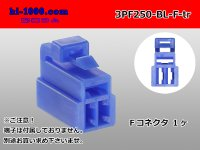 ●[yazaki] 250 type 3 pole CN(A) series F connector[blue] (no terminals) /3PF250-BL-F-tr