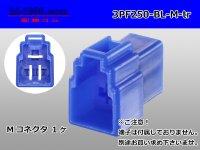 ●[yazaki] 250 type 3 pole CN(A) series M connector[blue] (no terminals) /3PF250-BL-M-tr