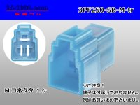 ●[yazaki] 250 type 3 pole CN(A) series M connector[sky blue] (no terminals) /3PF250-SB-M-tr