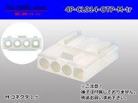 ●[sumiko] CL series 4 pole M connector (no terminals) /4P-CL014-OTP-M-tr