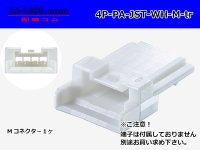 ●[JST]PA series 4 pole M connector [white] (no terminals) /4P-PA-JST-WH-M-tr