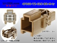 ●[yazaki] 060 type 62 series C type 4 pole male connector brown (no terminals) 4P060-YZ-62C-BR-M-tr