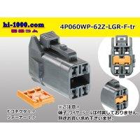 ●[yazaki] 060 type 62 waterproofing series Z type 4pole F connector [light gray] (no terminal)/4P060WP-62Z-LGR-F-tr