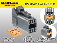 ●[yazaki] 060 type 62 waterproofing series Z type 4pole F connector [light gray] (no terminal)/4P060WP-62Z-LGR-F-tr