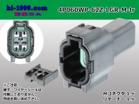 ●[yazaki] 060 type 62 waterproofing series Z type 4 pole M connector [light gray] (no terminal)/4P060WP-62Z-LGR-M-tr