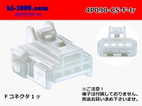 ●[Furukawa] 090 type CS series 4 pole F connector (no terminals) /4P090-CS-F-tr