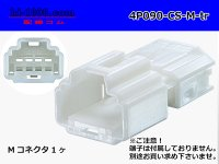 ●[Furukawa] 090 type CS series 4 pole M connector (no terminals) /4P090-CS-M-tr