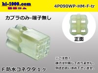 ●[sumitomo] HM waterproofing series 4 pole F connector (no terminals) /4P090WP-HM-F-tr