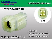 ●[sumitomo] HM waterproofing series 4 pole M connector (no terminals) /4P090WP-HM-M-tr