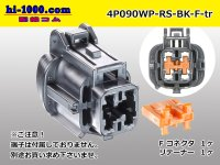 ●[sumitomo]090 type waterproofing series 4 pole  F connector [black] (no terminals)/4P090WP-RS-BK-F-tr