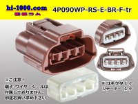 "●[sumitomo] 090 type waterproofing series 4 pole ""E type"" F connector  [brown] (no terminals) /4P090WP-RS-E-BR-F-tr"