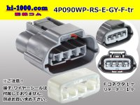 "●[sumitomo] 090 type waterproofing series 4 pole ""E type"" F connector  [gray] (no terminals) /4P090WP-RS-E-GY-F-tr"