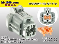 ●[sumitomo]090 type waterproofing series 4 pole  F connector [gray] (no terminals)/4P090WP-RS-GY-F-tr