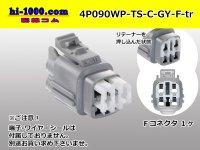 ●[sumitomo] 090 type TS waterproofing 4 pole F connector [gray] (no terminals) /4P090WP-TS-C-GY-F-tr