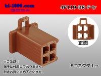 ●[sumitomo] 110 type 4 pole F connector[brown] (no terminals) /4P110-BR-F-tr