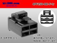●[yazaki] 250 type 4 pole CN(A) series F connector[black] (no terminals) /4PF250-BK-F-tr