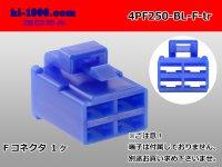 ●[yazaki] 250 type 4 pole CN(A) series F connector[blue] (no terminals) /4PF250-BL-F-tr
