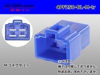 ●[yazaki] 250 type 4 pole CN(A) series M connector[blue] (no terminals) /4PF250-BL-M-tr