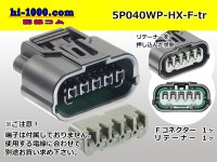 ●[sumitomo] 040 type HX [waterproofing] series 5 pole F side connector (no terminals) /5P040WP-HX-F-tr