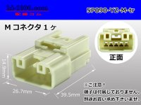 ●[yazaki] 090II series 5 pole M connector (no terminals) /5P090-YZ-M-tr