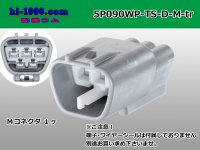 ●[sumitomo] 090 type TS waterproofing 5 pole M connector  [D type] (no terminals)/5P090WP-TS-D-M-tr