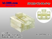 ●[yazaki]120 type PA series 5 pole F connector (no terminals) /5P120-YZ-PA-F-tr