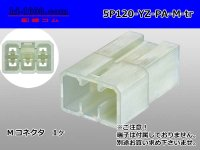●[yazaki]120 type PA series 5 pole M connector (no terminals) /5P120-YZ-PA-M-tr