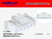 ●[JST]PA series 6 pole F connector [white] (no terminals) /6P-PA-JST-WH-F-tr