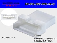 ●[JST]PA series 6 pole M connector [white] (no terminals) /6P-PA-JST-WH-M-tr