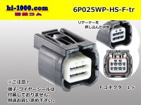 ●[yazaki]025 type HS waterproofing series 6 pole F connector (no terminals) /6P025WP-HS-F-tr