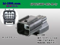 ●[yazaki]025 type HS waterproofing series 6 pole M connector (no terminals) /6P025WP-HS-M-tr