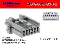 ●[yazaki]040 type 91 connector TK type 6 pole F connector [gray] (no terminals) /6P040-91TK-GY-F-tr