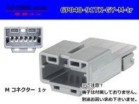 ●[yazaki]040 type 91 connector TK type 6 pole M connector [gray] (no terminals) /6P040-91TK-GY-M-tr