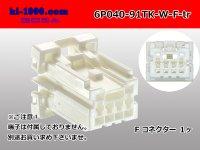 ●[yazaki]040 type 91 connector TK type 6 pole F connector (no terminals) /6P040-91TK-W-F-tr