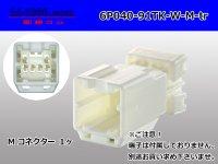 ●[yazaki]040 type 91 connector TK type 6 pole M connector (no terminals) /6P040-91TK-W-M-tr