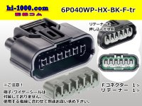 ●[sumitomo]040 type HX [waterproofing] series 6 pole (one line of side) F side connector [black] (no terminals) /6P040WP-HX-BK-F-tr