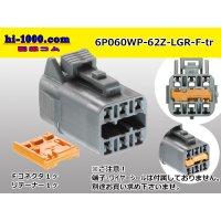 ●[yazaki] 060 type 62 waterproofing series Z type 6pole F connector [light gray] (no terminal)/6P060WP-62Z-LGR-F-tr