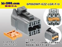 ●[yazaki] 060 type 62 waterproofing series Z type 6pole F connector [light gray] (no terminal)/6P060WP-62Z-LGR-F-tr
