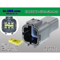 ●[yazaki] 060 type 62 waterproofing series Z type 6 pole M connector [light gray] (no terminal)/6P060WP-62Z-LGR-M-tr