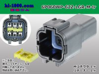 ●[yazaki] 060 type 62 waterproofing series Z type 6 pole M connector [light gray] (no terminal)/6P060WP-62Z-LGR-M-tr